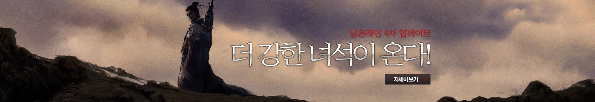 날온라인 4차 업데이트