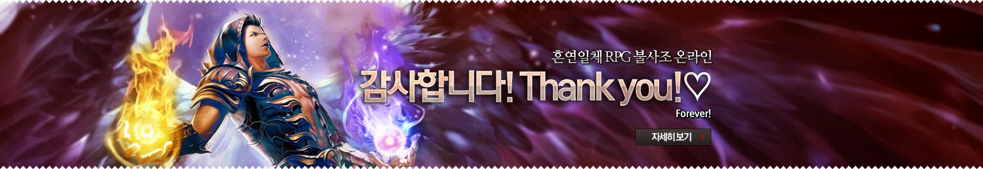 감사합니다! Thank you! Forever!