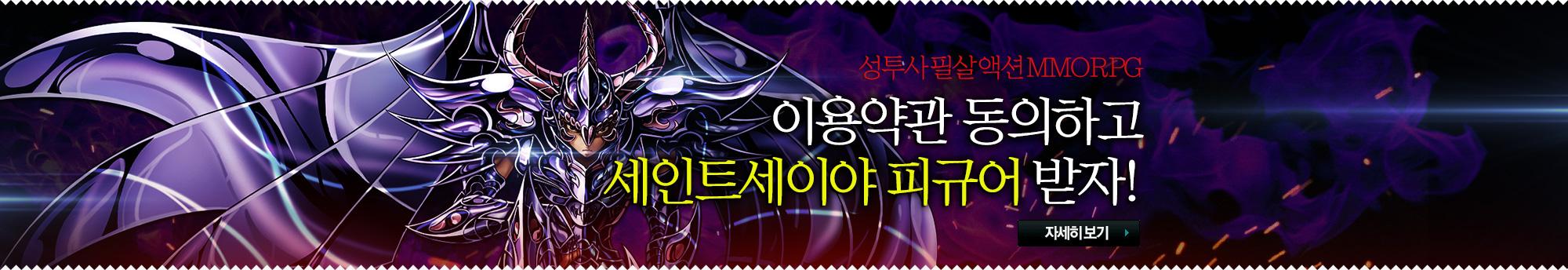 세인트세이아 이벤트