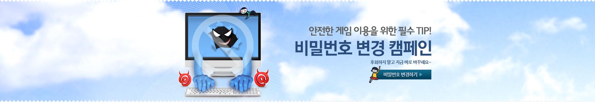 비밀번호 변경 캠페인